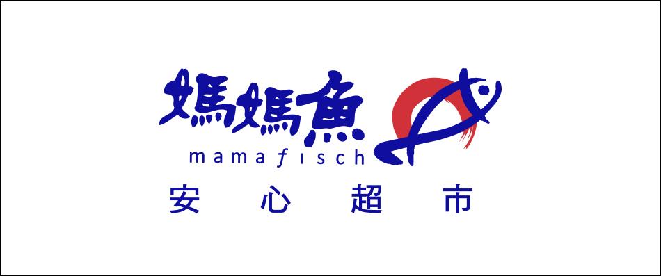 媽媽魚-中山店(僅售部份產品)